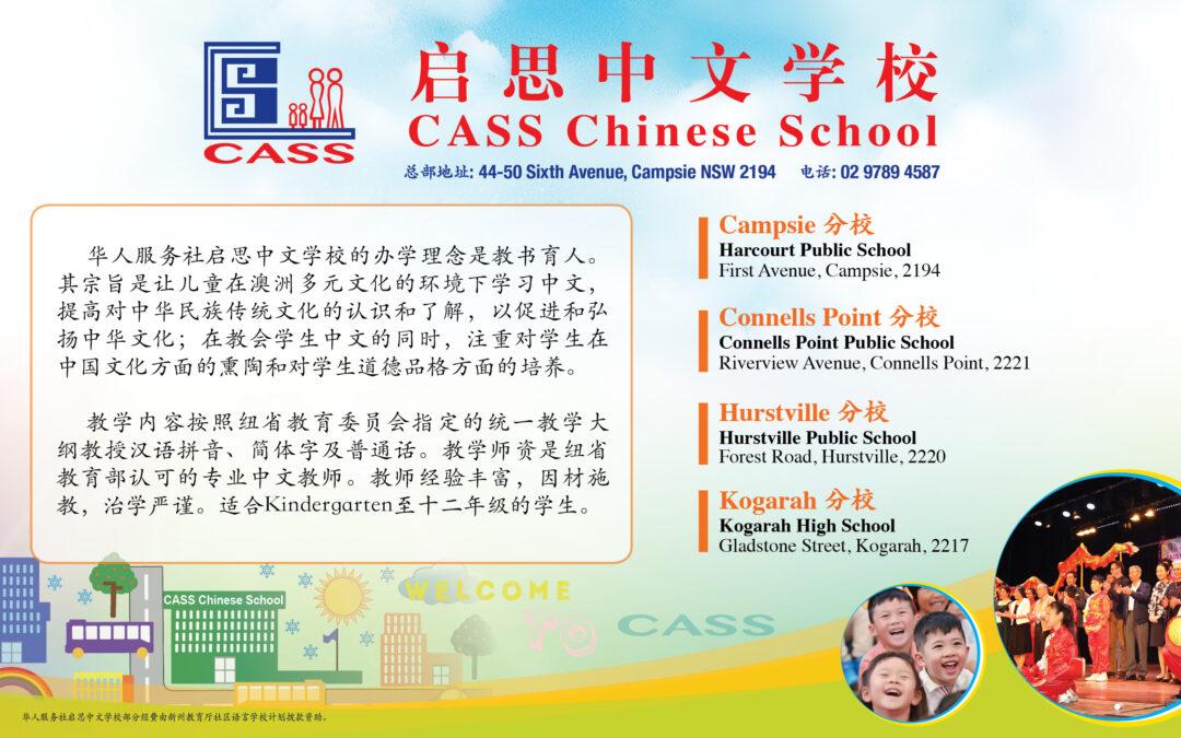 啓思中文學校2020學年招生簡章