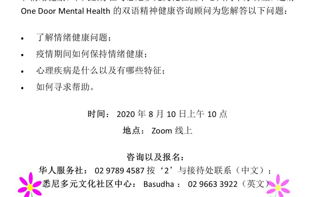 8月10日【免費線上講座】疫情期間的心理和情緒管理(普通話)