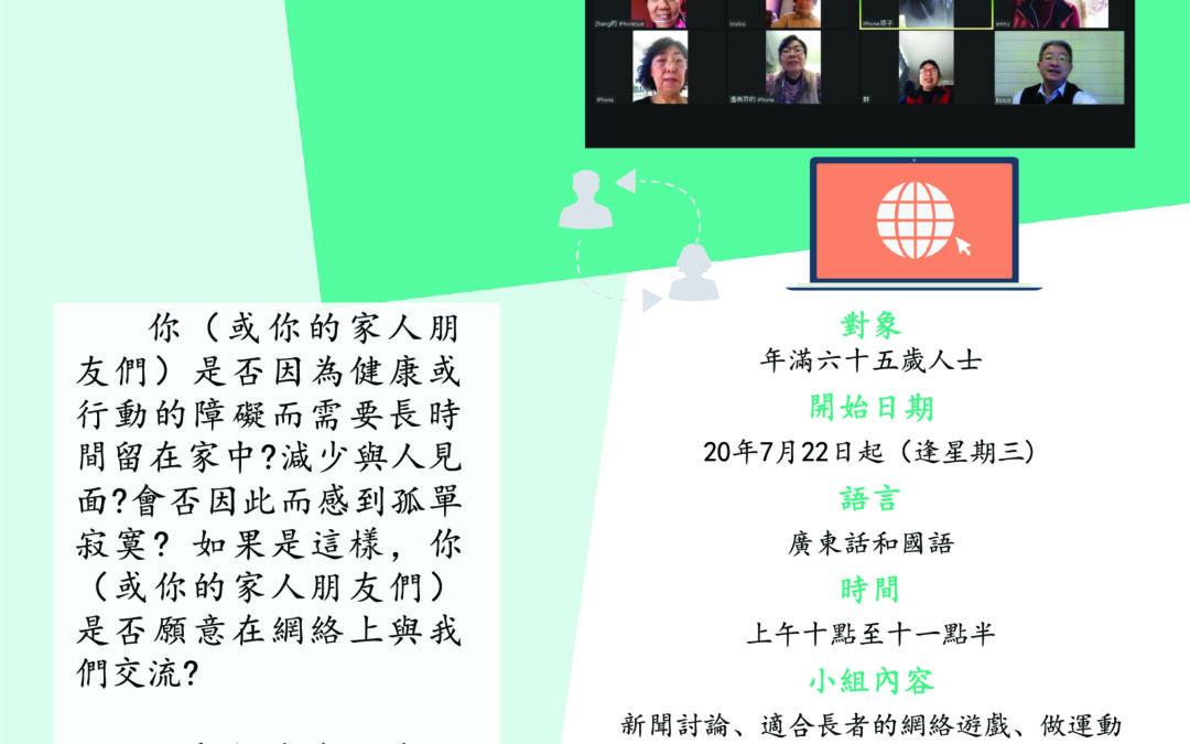 7月22日起,「華人服務社網絡小組」逢週三上午10am至11:30am活動 【廣東話和普通話】