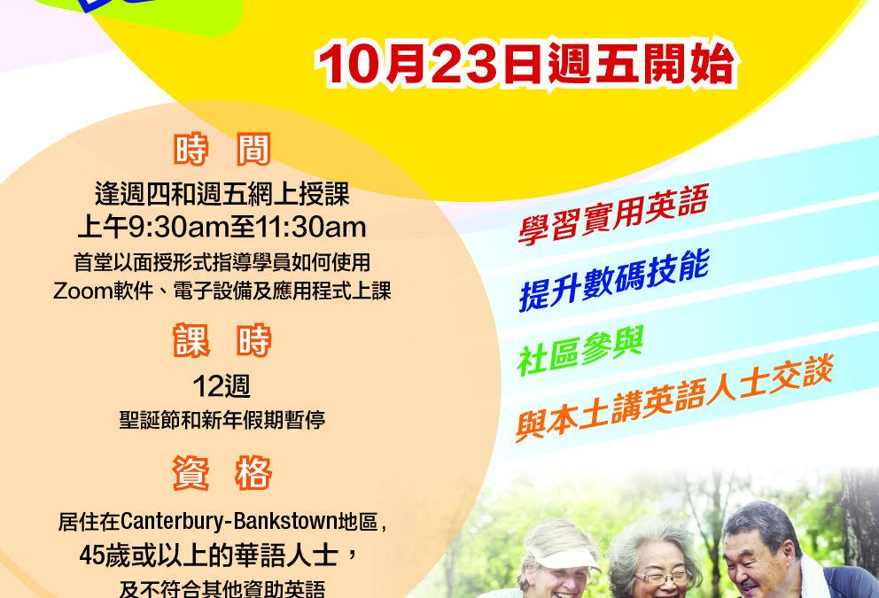 「趣味互動英語課程」即將開課 華裔人士學英語及數碼技能良機