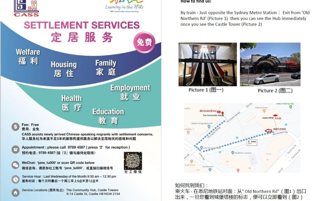 疫情下華人服務社定居服務增設堡壘山服務點