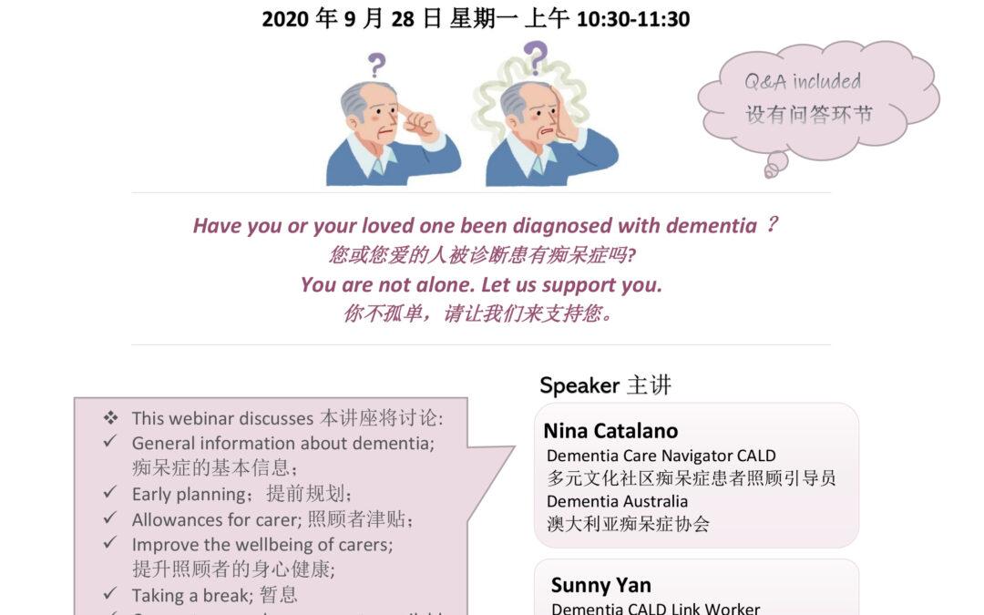 9月28日【你不孤單 — 癡呆症認知月專題在線講座】(英文及普通話)