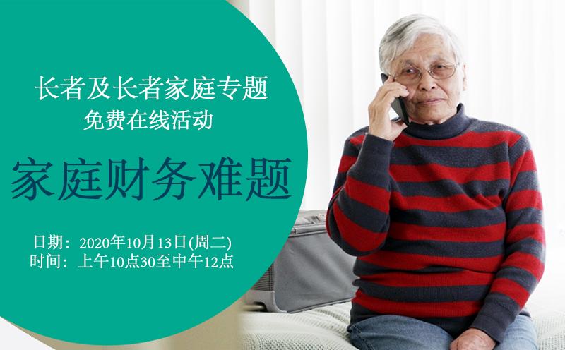 【10月13日免費在線活動】幸福晚年,從合理規劃財務開始