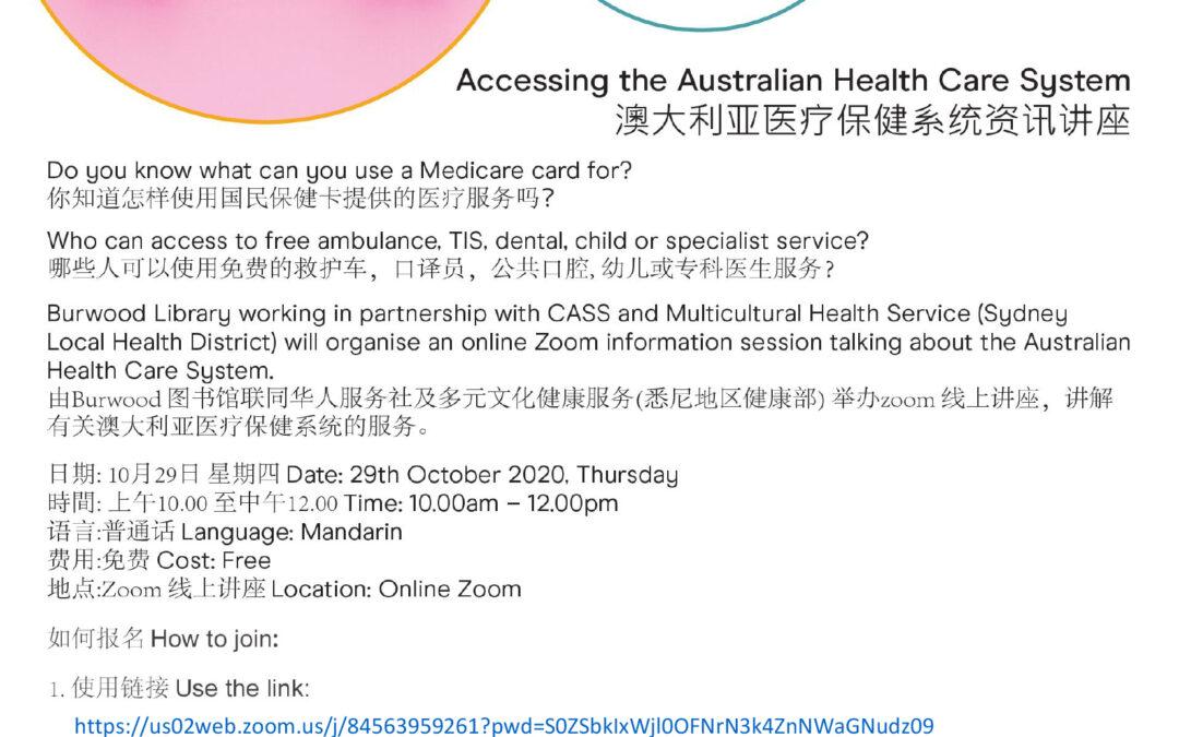 10月29日(週四)【免費講座】瞭解您可享受的醫療服務