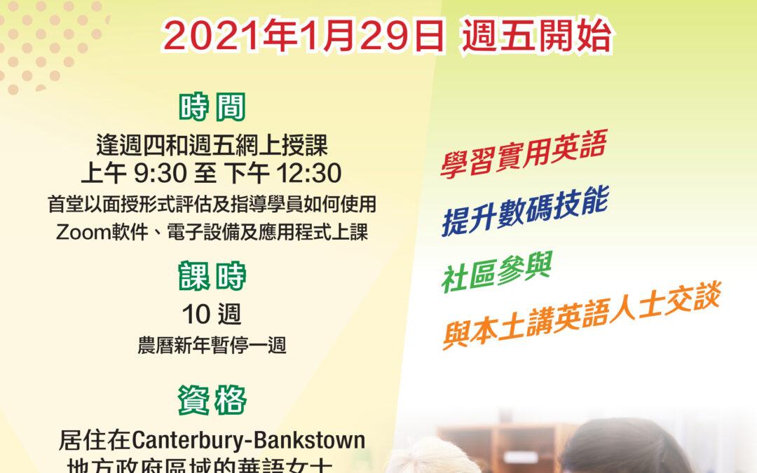 婦女免費趣味互動英語課程,1月29日開課!