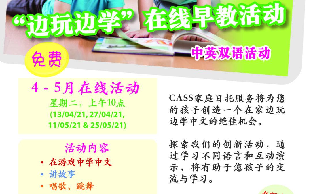 快來報名參加免費「邊學邊玩」在綫早教活動(中英雙語)