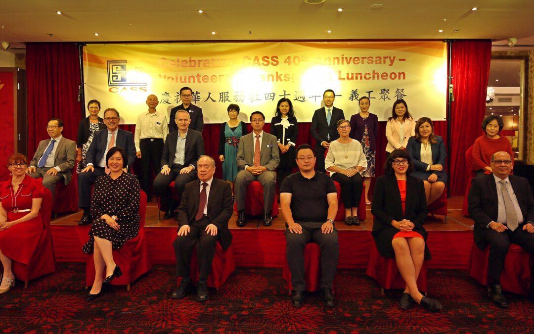 華人服務社舉行義工午宴慶40週年  周波主席與眾嘉賓們盛讚義工貢獻
