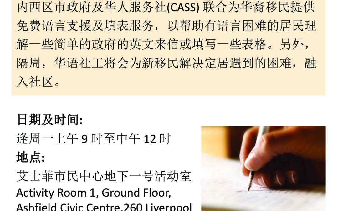 免費語言協助/填表及定居服務