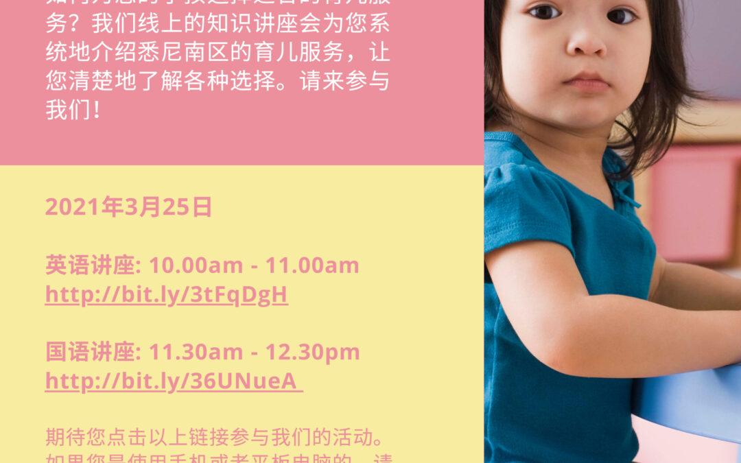 【3月25日】育兒服務免費網上講座一:「零到5週歲孩⼦的育兒選擇」
