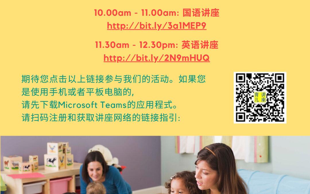 【3月26日】育兒服務免費網上講座二:「如行進入育兒行業?」
