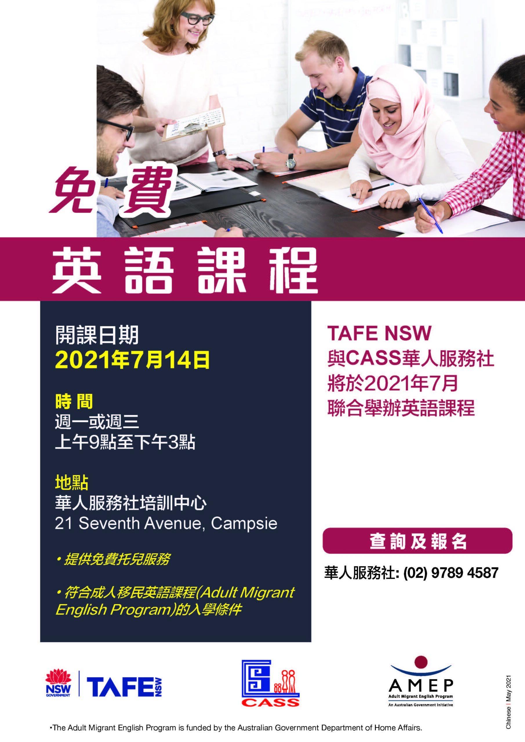 我社與TAFE合辦免費成人移民英語課程(含免費托兒服務)