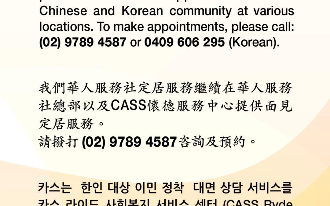 華人服務社定居服務繼續在墾思總部以及CASS懷德服務中心提供面見定居服務