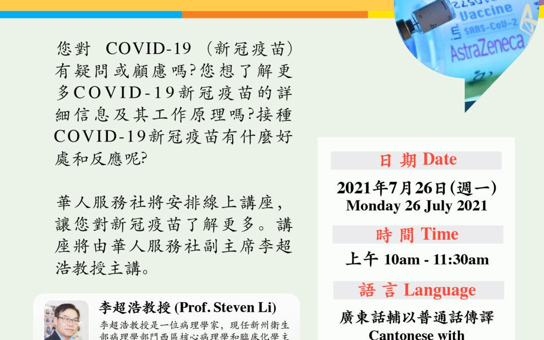 7月26日COVID-19 新冠疫苗在線講座