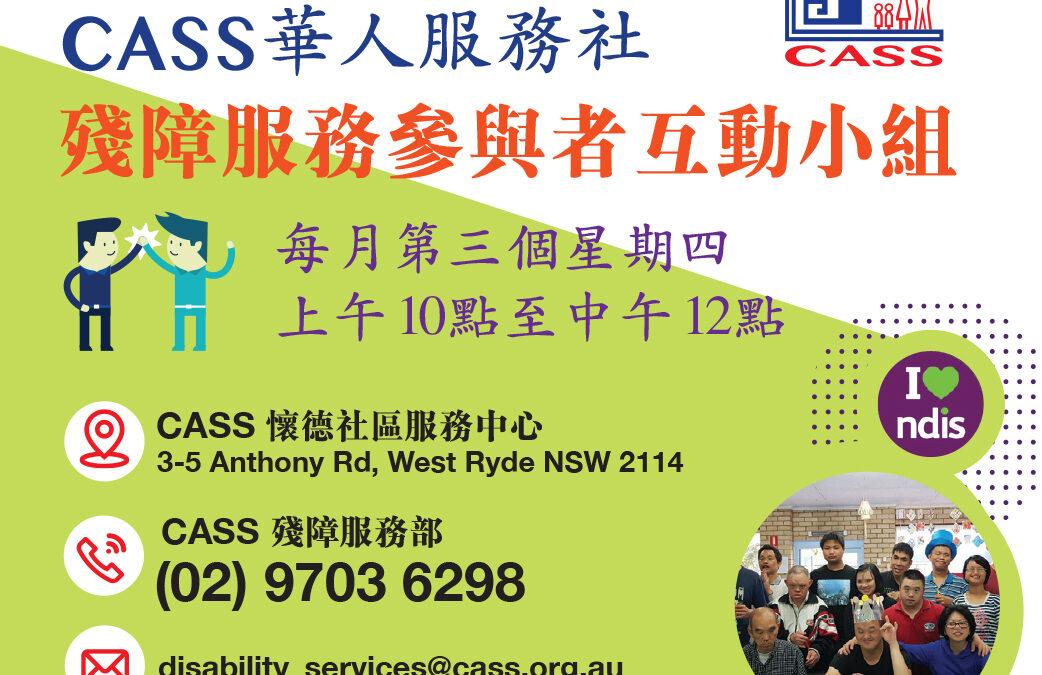 華人服務社殘障服務參與者互動小組