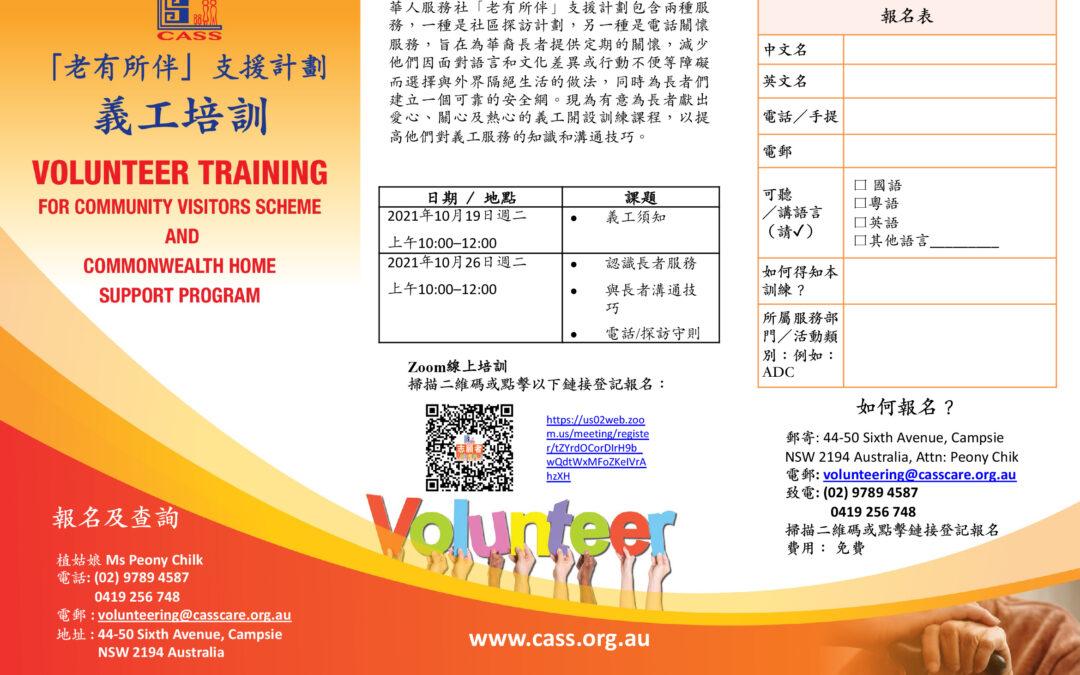 10月免費義工培訓在線課程   助您了解長者服務