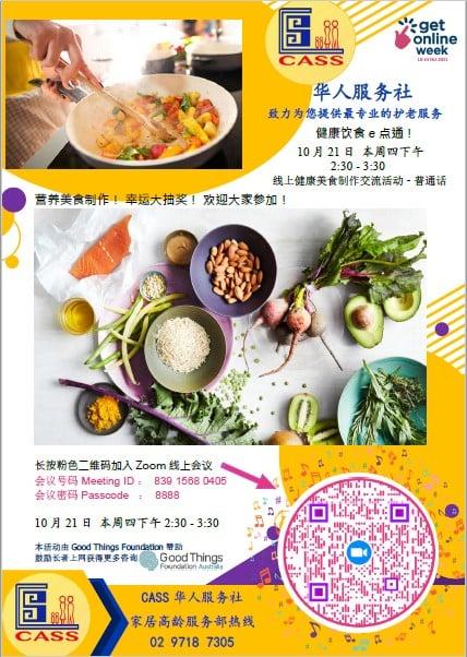 【10月21 】「健康飲食 e點通」週四開鑼