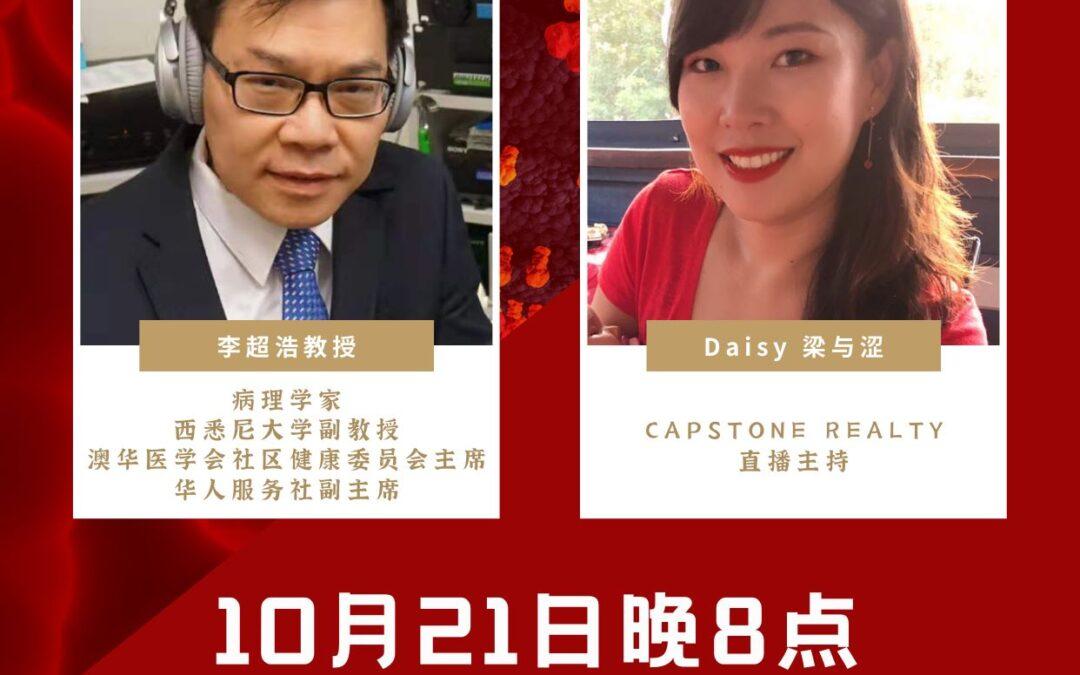 【10月21日免費在線講座】李超浩教授講解《解封後如何保持安全》